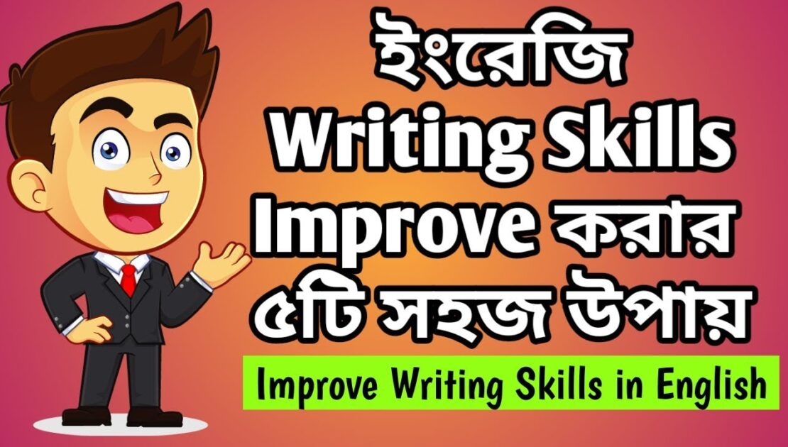 ইংরেজি Writing Skills Improve করার ৫ টি সহজ উপায় || 5 Tips to Improve Your Writing Skills in English