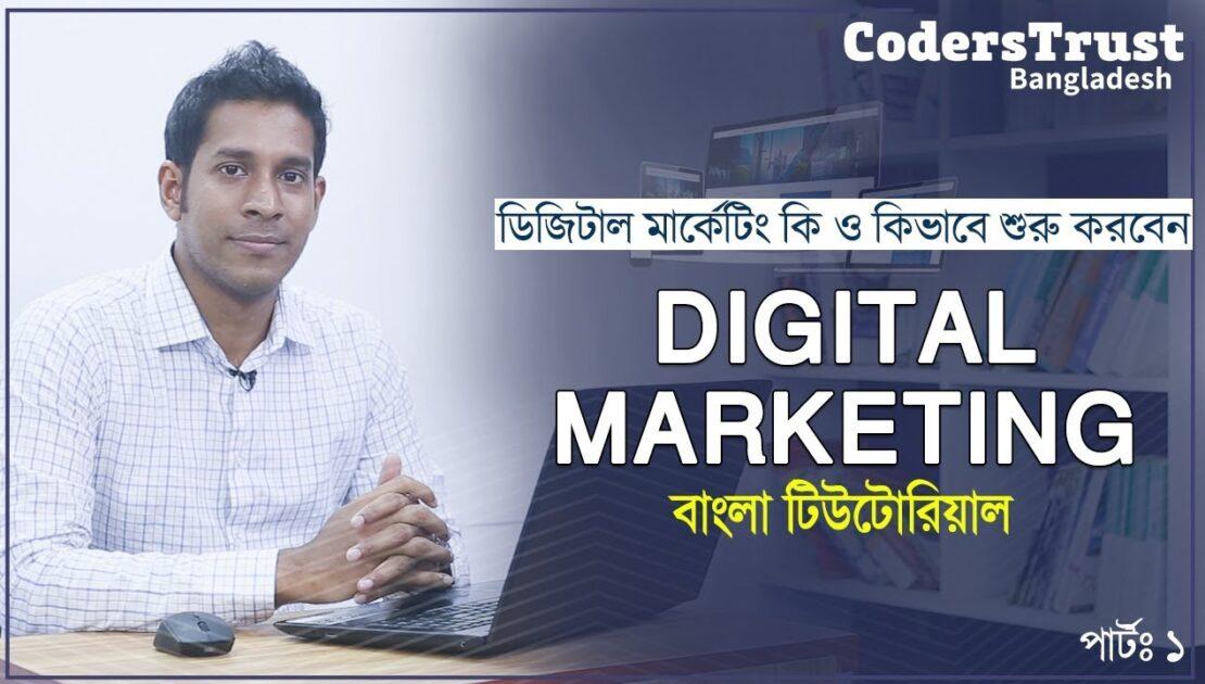 Digital Marketing Bangla Tutorial For Beginners | ডিজিটাল মার্কেটিং কি ও কেন