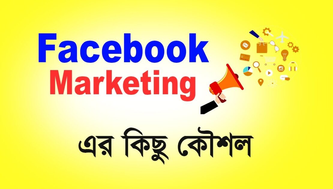 Facebook marketing tips & techniques for Affiliate product promotion - Digital Marketing Bangla