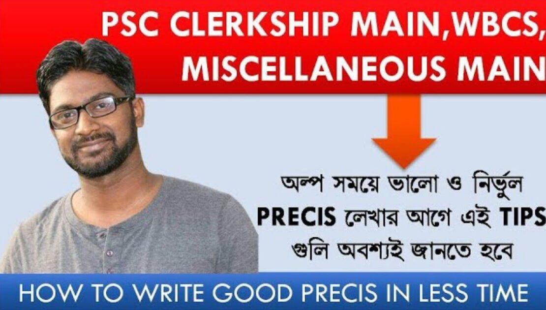 English PRECIS writing। Precis লেখার আগে যেগুলি অবশ্যই জানা উচিত।TIPS। PSC CLERKSHIP MAIN।ICDS MAIN।