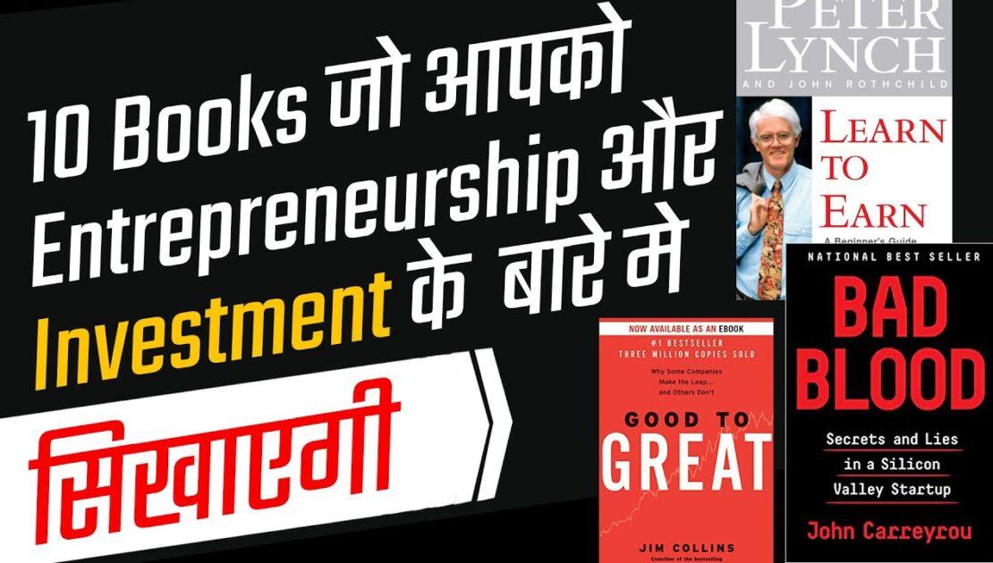 10 Books जो आपको entrepreneurship और investment के बारे में सिखाएगी