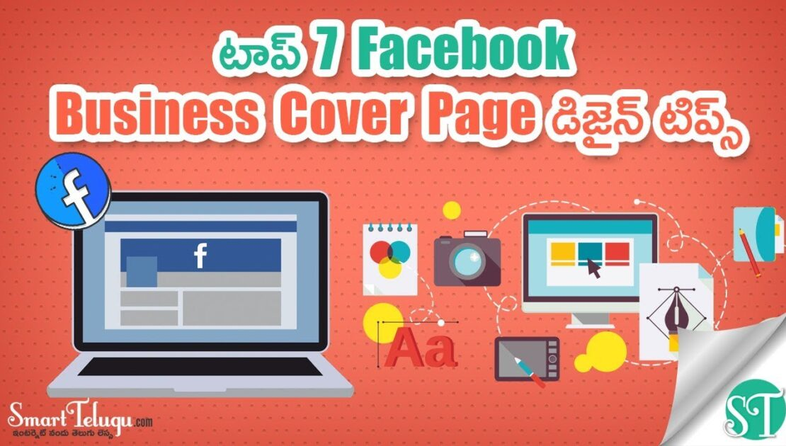 Top 7 Facebook Business page Cover Design Tips | Digital Marketing Videos Telugu