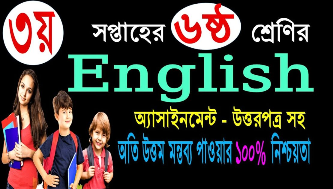 Class 6 English assignment || Cass 6 English Assignment Answer ||Assignment writing tips