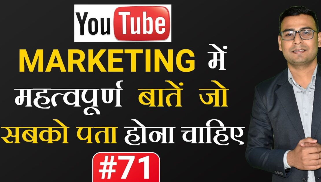 #71 YouTube Marketing Tips  | Important Things in Youtube Marketing | Grow Your Youtube Channel