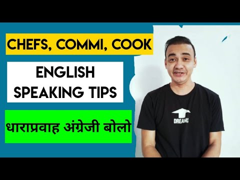 How To Learn English Language| English Speaking Tips For Cooks Commi and CHEF||Chef Dheeraj Bhandari