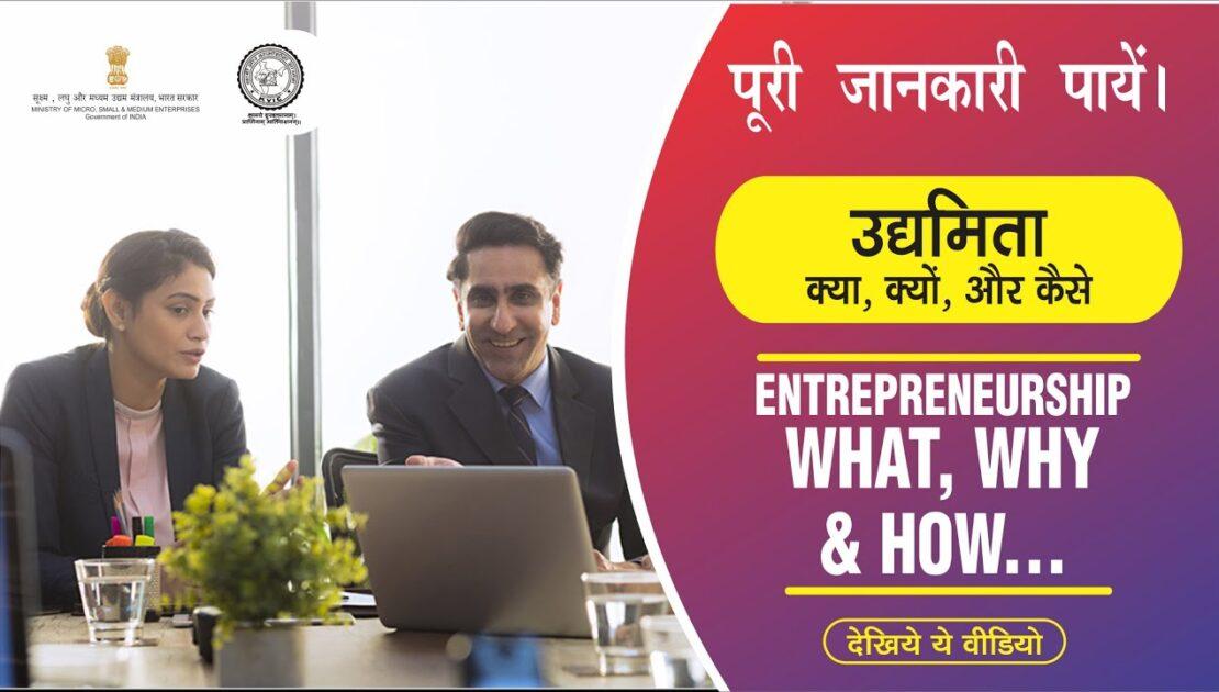 उद्यमिता क्या है || What is Entrepreneurship || Entrepreneurship: What, Why & How
