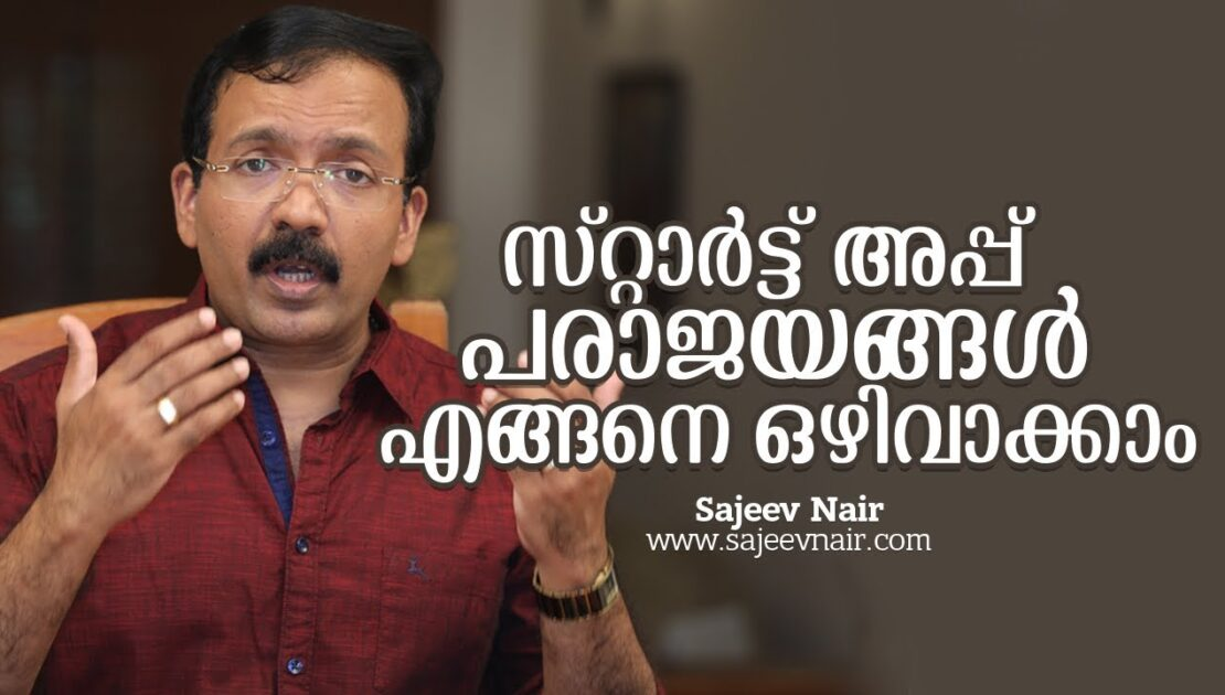 How to avoid Start Up Failures -  Sajeev Nair - Malayalam Motivation