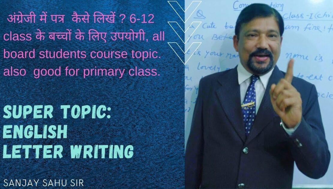 English Letter Writing | Tips for Writing Letter | CBSE & State Board | Formal vs Informal letter