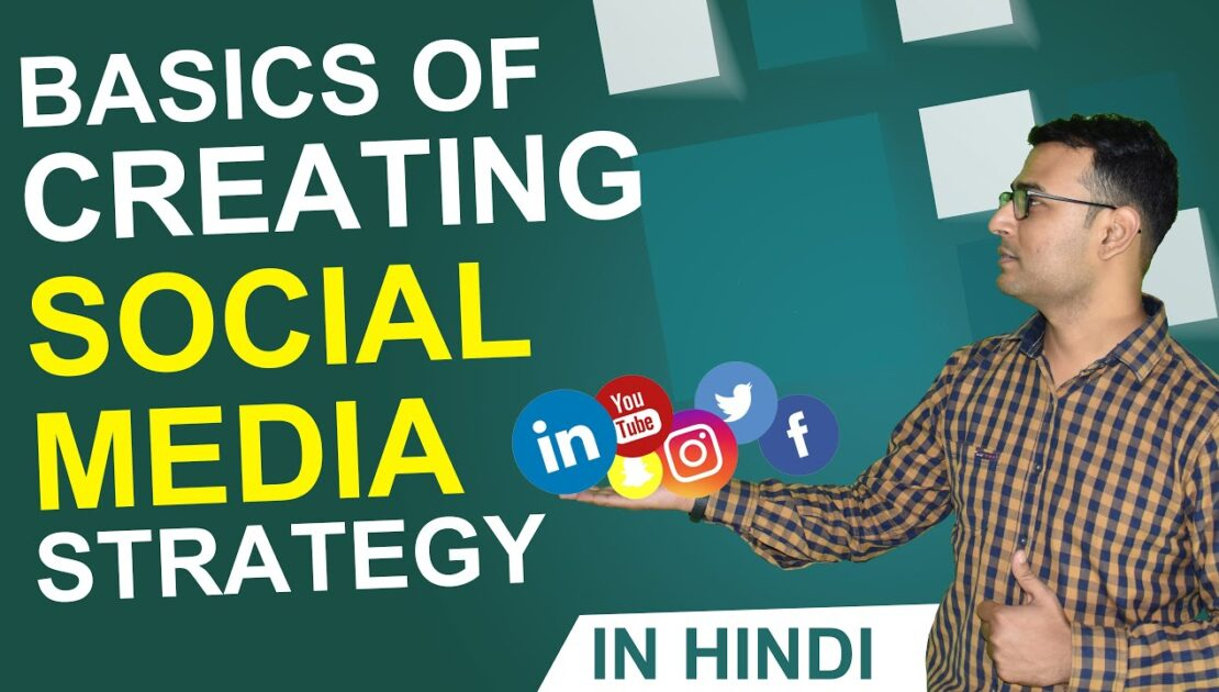 Social Media Strategy   What are the basics of Social Media Strategy   Step by Step   (in Hindi)