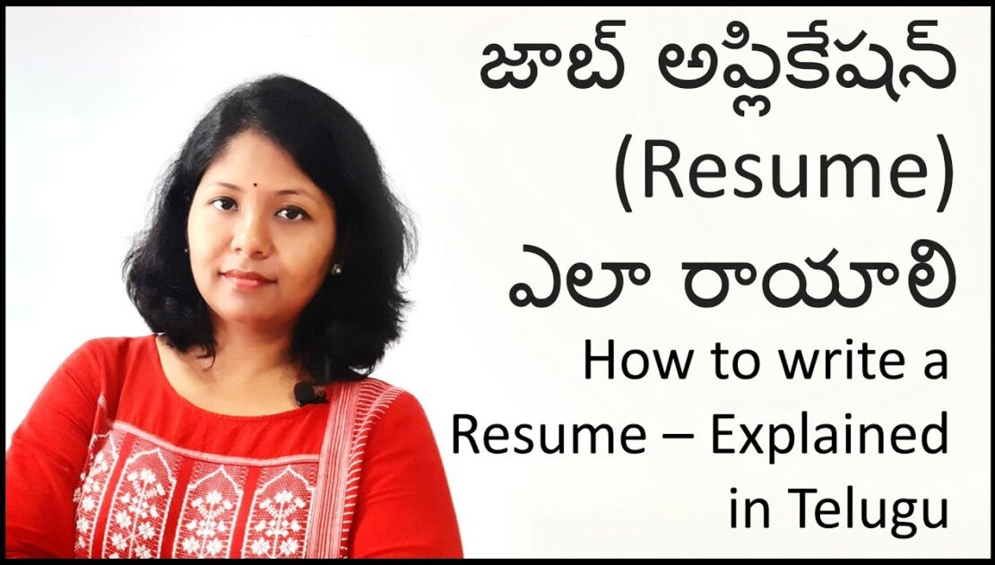 How to write a Job Resume explained in Telugu | Resume writing tips