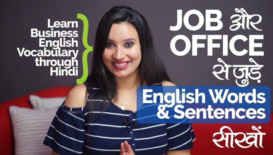रोज़ बोले जाने वाले JOB & OFFICE से जुड़े English Words - English speaking Practice lesson in Hindi