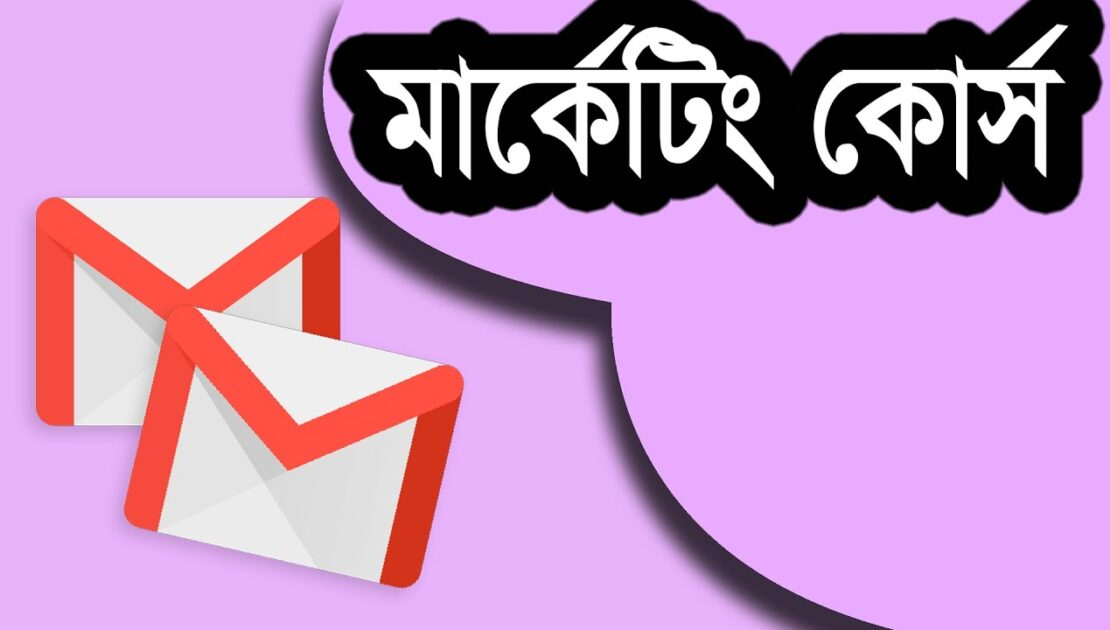 Email marketing complete course video in Bangla  tutorial (email marketing tips) part by part. No-1