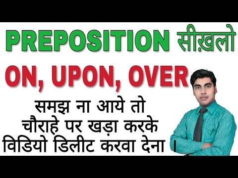 On Upon Over सीखने की Magic Trick, Learn Preposition, Sartaz Sir