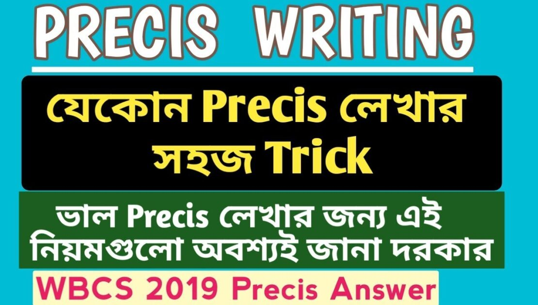 Precis Writing Tips and Tricks | How to Write Precis | WBCS MAIN ENGLISH PAPER |