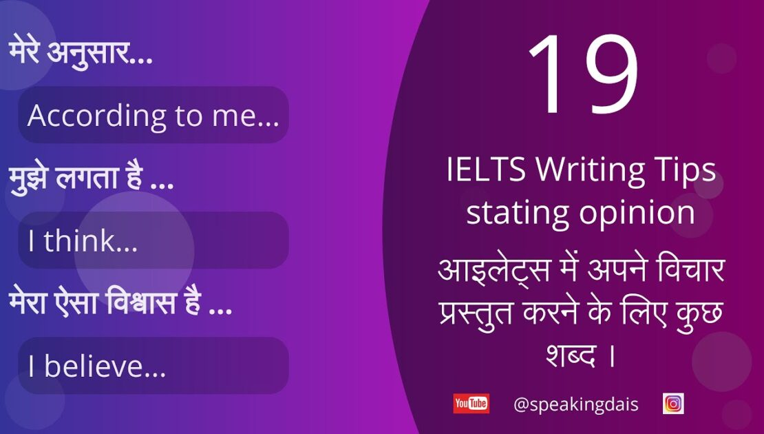 IELTS Writing Tips stating opinion  | English Sentences, vocabulary | Daily Use English Sentences