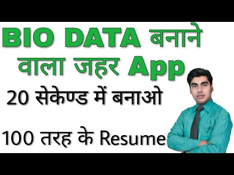Bio Data बनाने वाला‌ ऎप आ गया, Create resume by app, resume formats, make online resume, sartaz sir