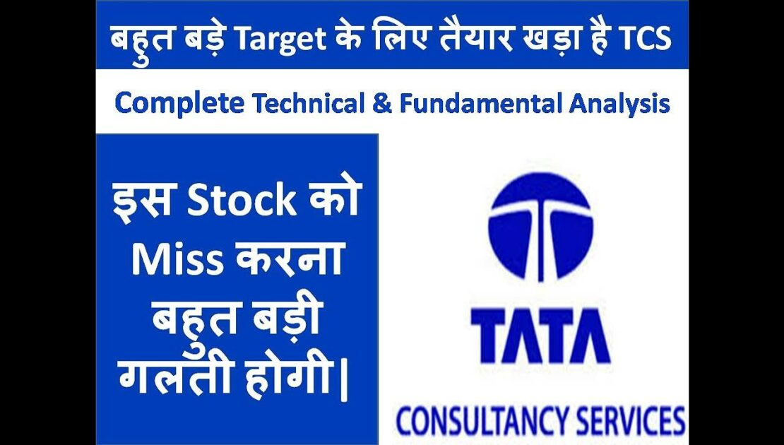 TCS Share Technical Fundamental Analysis & Price Target | Tata Consultancy Services Latest NEWS