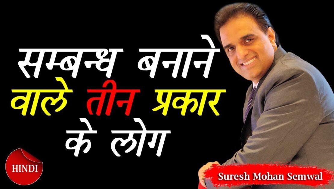 संबंध बनाने वाले तीन प्रकार के लोग | Suresh Mohan Semwal
