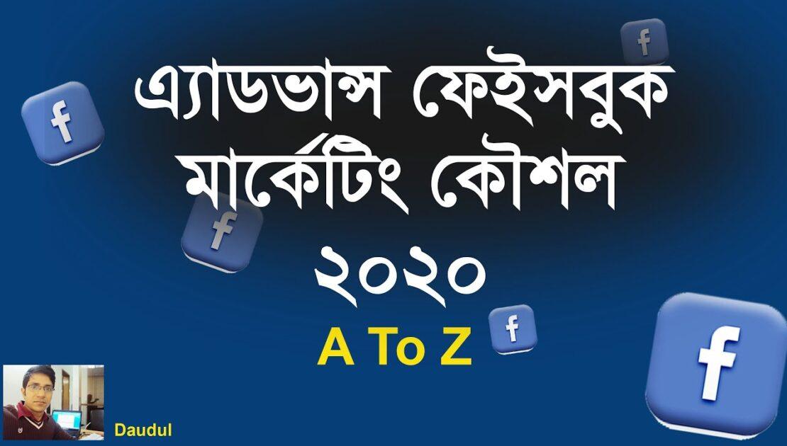 facebook marketing strategy 2020 | Social Media Benifits | Digital Marketing Tips