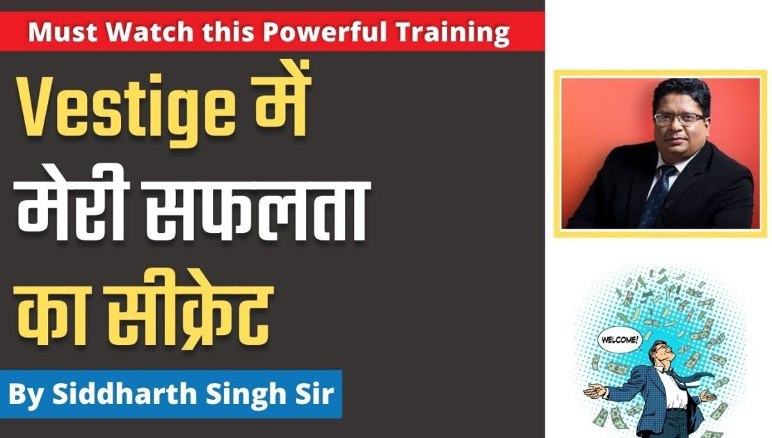 @Network Marketing Tips The Secret of Siddharth Singh Sir Success in Vestige | Vestige Training 2021