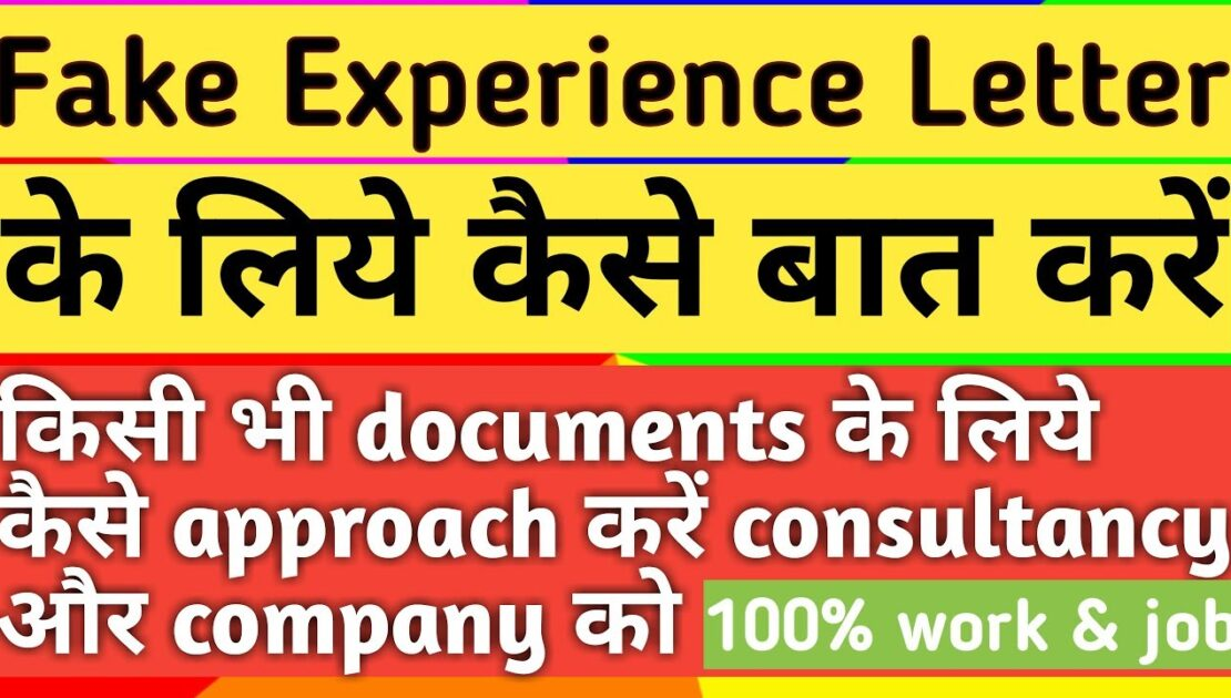 How to Approach any Franchise , consultancy & Company for making any document for the Job ? In hindi