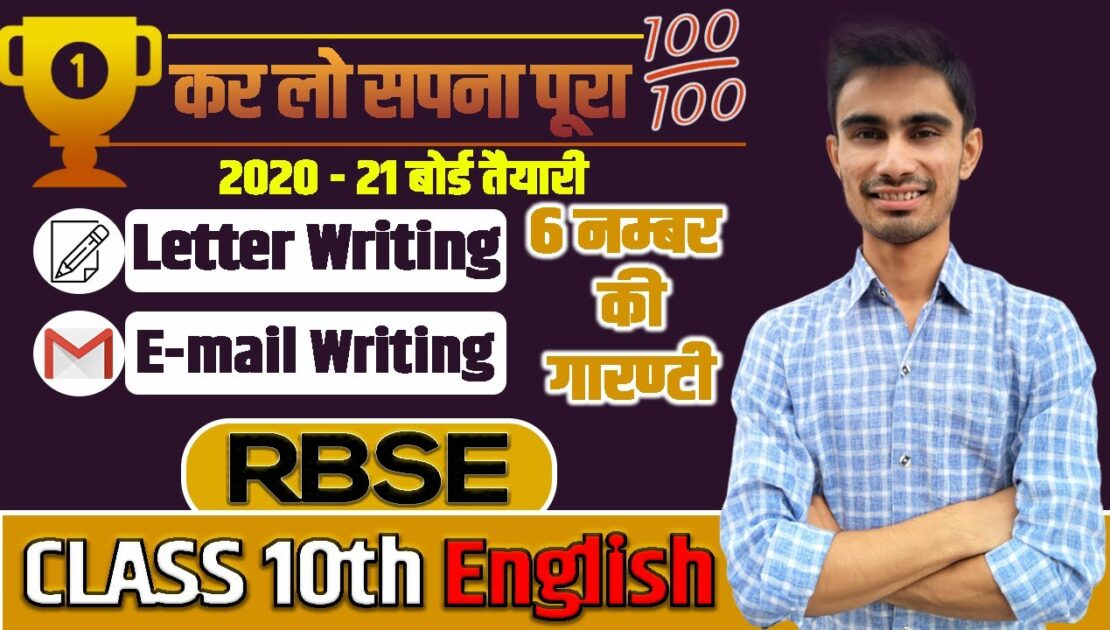 E - Mail writing | Letter writing | 10th CLASS  RBSE | CLASS NOTES | ENGLISH NEW SYLLABUS 2020-21
