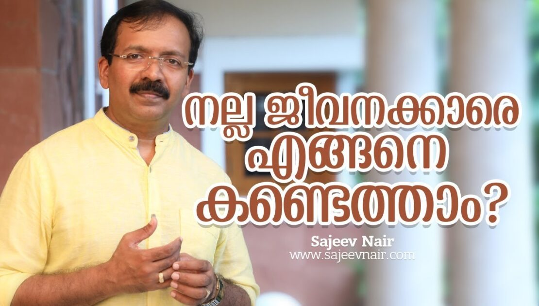 How to get the Right Employees? - Sajeev Nair -  Business Malayalam