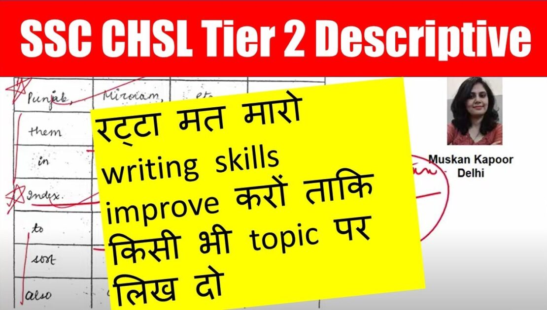 How to improve writing skills for ssc chsl tier 2 descriptive I live test I Pinnacle coaching
