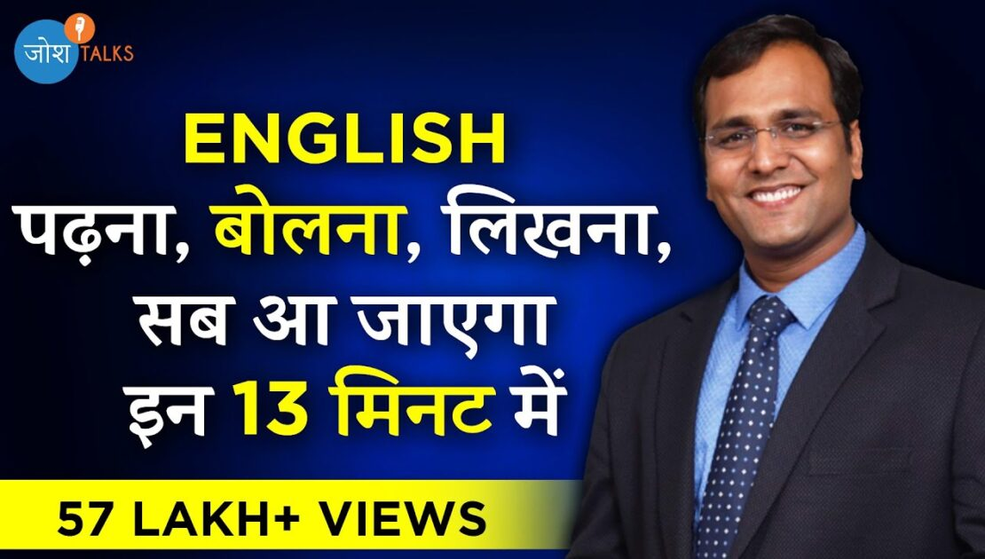 इन 5 Tips से करें अपनी English Improve | Bhupendra Singh Rathore | Josh Talks Hindi