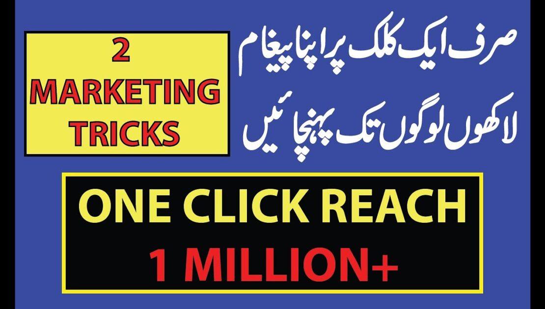 2 Online Marketing Strategies | Social Media Marketing | Reach 1 Million | by Asad - Growth4EveryOne