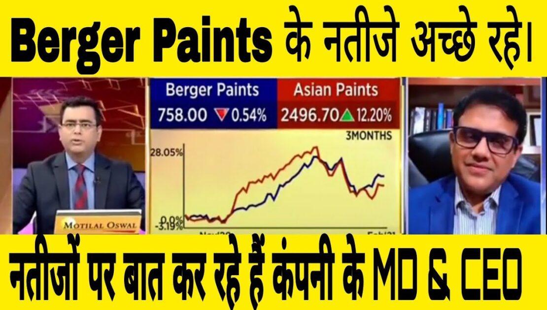Berger paints Q3 results Analysis 🔴Burger paints stock 🔴 Berger paints MD & CEO 🔴Stock market 🔴