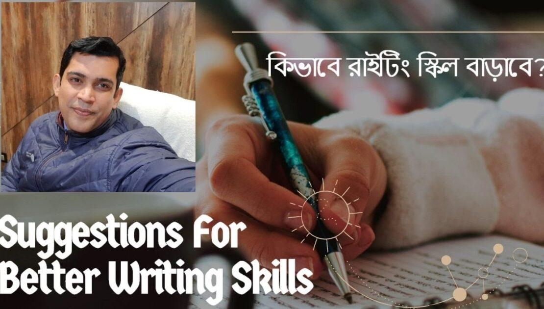 কিভাবে রাইটিং স্কিল বাড়াবে?Suggestions For Better Writing Skills-Important Topics- Saptarshi Nag