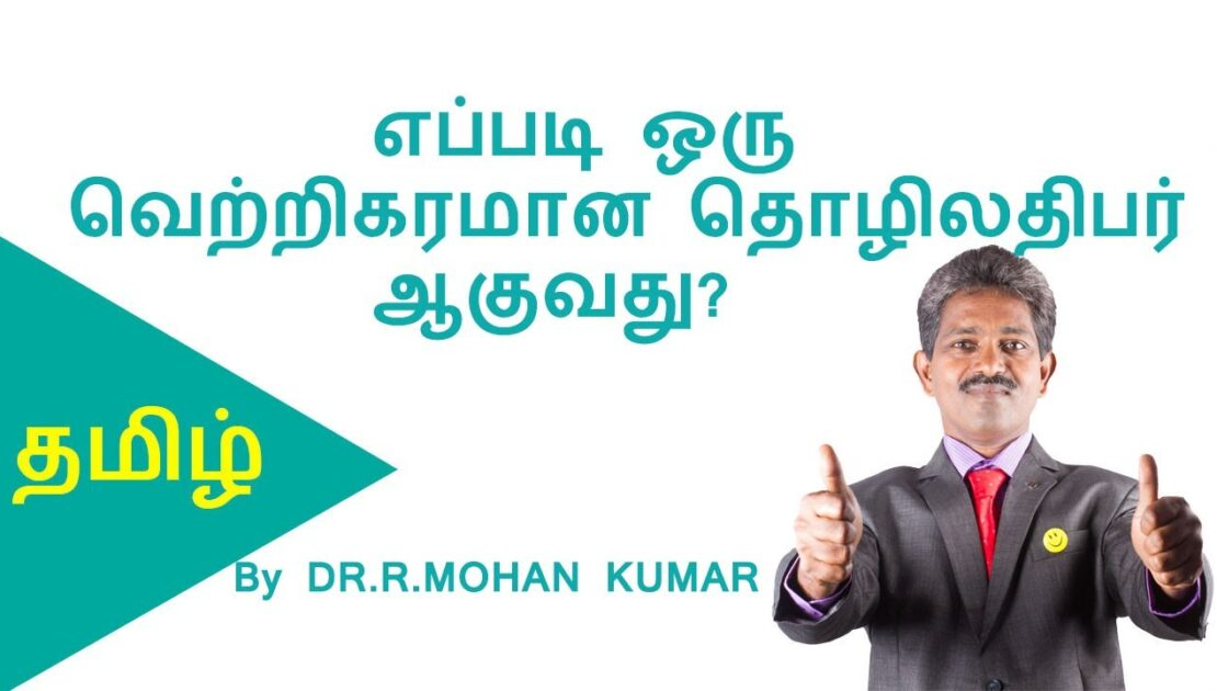 (Tamil)How To Become A Successful Entrepreneur | Motivational Video