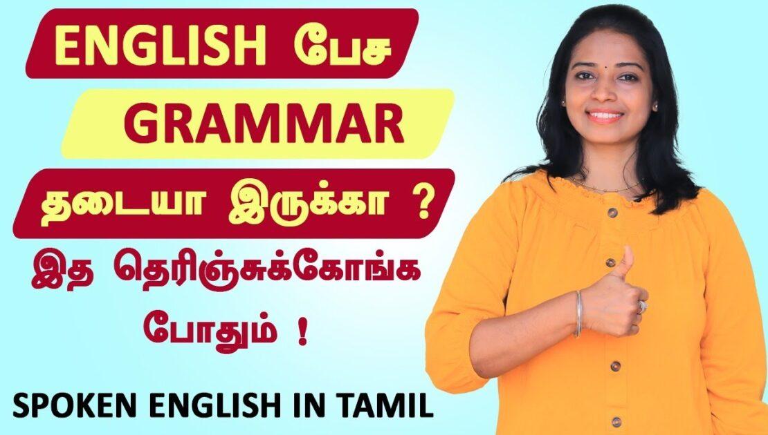 Important Grammar Tips & Tricks in Tamil | Advanced Spoken English | Kaizen English