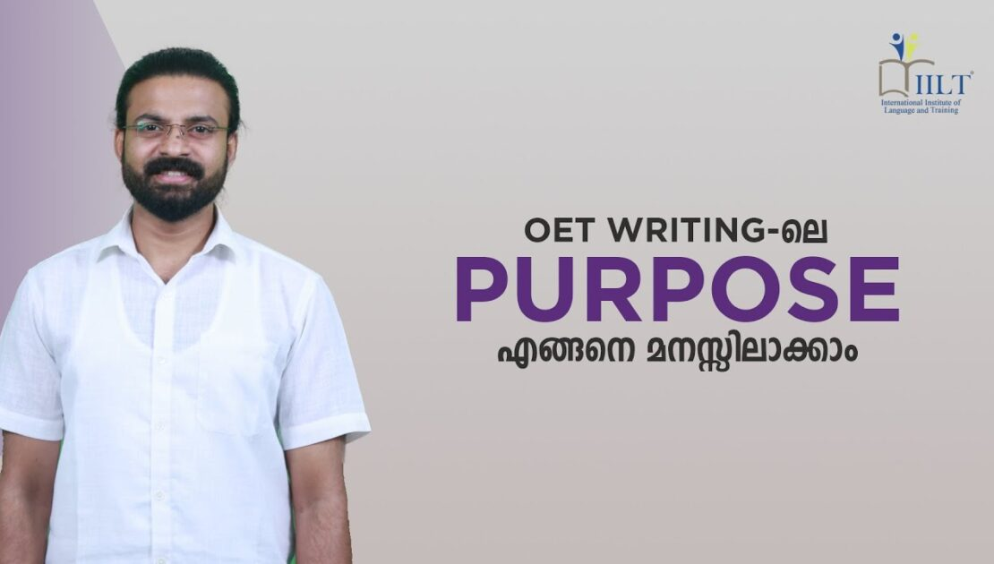 OET Writing ലെ Purpose എങ്ങനെ മനസിലാക്കാം | How to Identify the Purpose in OET Writing | OET Tips