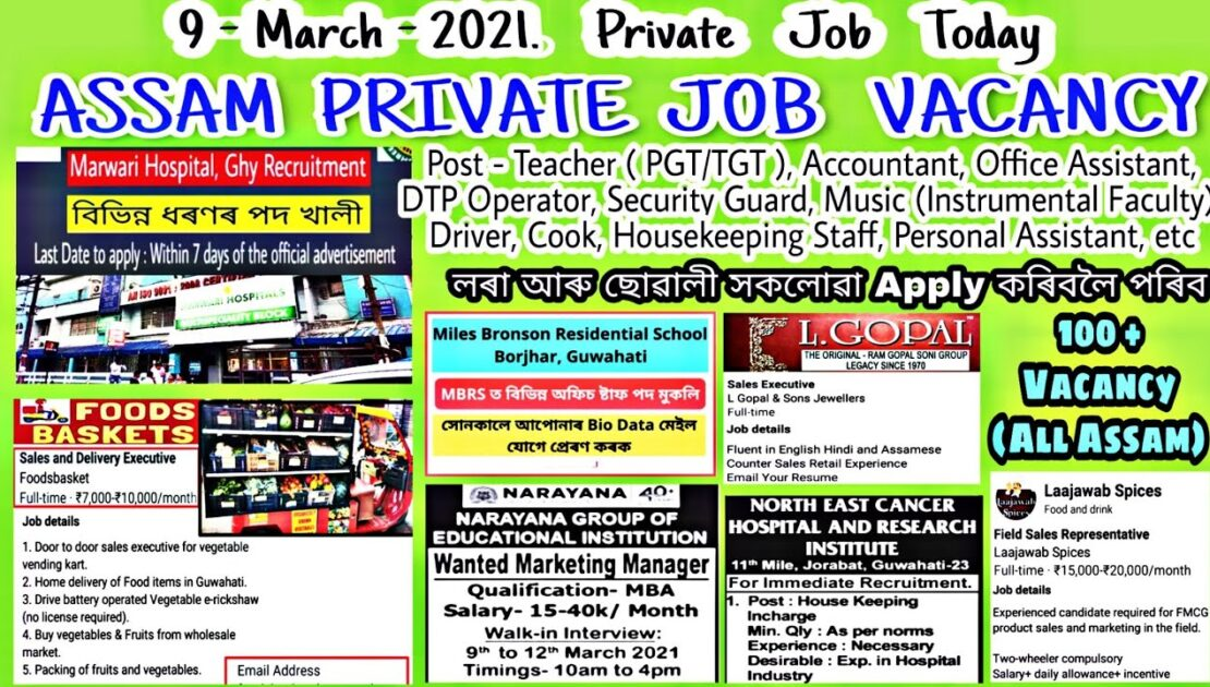 ASSAM PRIVATE JOB TODAY | ASSAM JOB NEWS 2020 | PRIVATE JOB ASSAM TODAY | Guwahati Private Job Assam