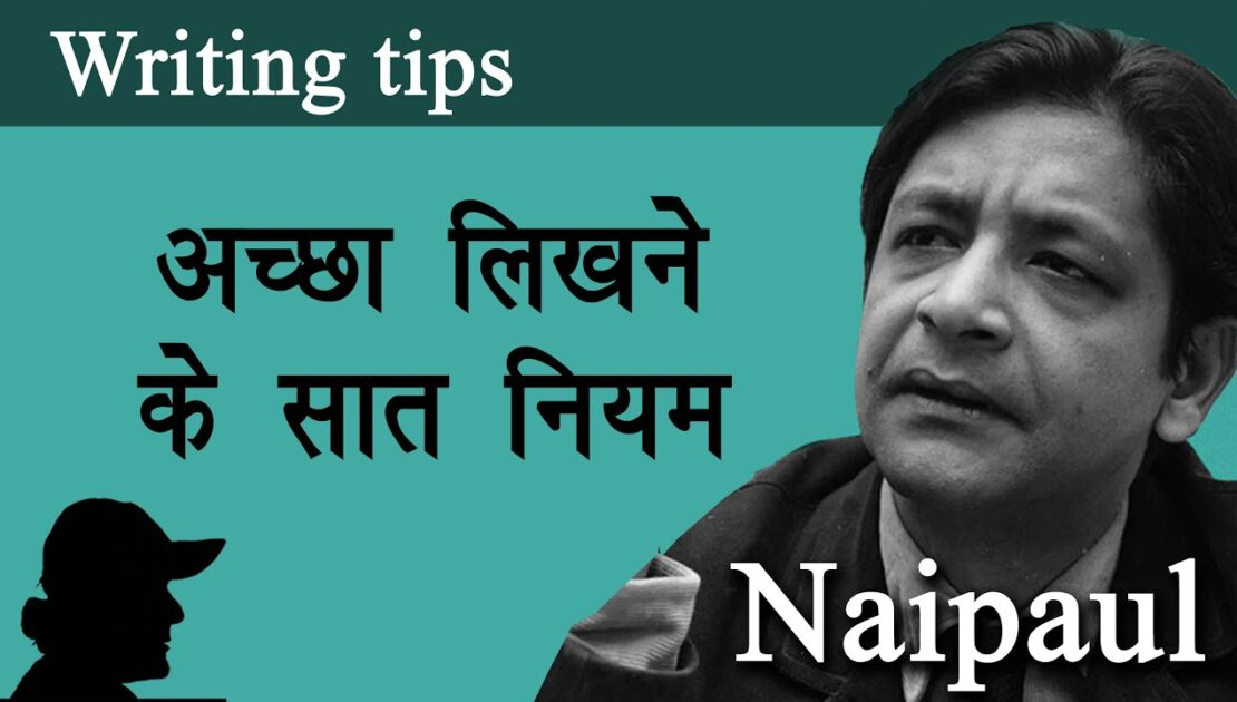 The Seven Rules of Writing | V. S. Naipaul | Geet Chaturvedi | Writing Tips