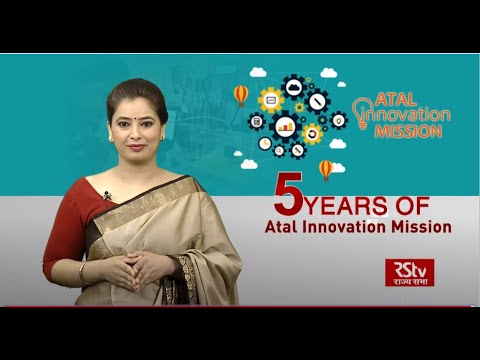 RSTV Special Report on Five years of Atal Innovation Mission