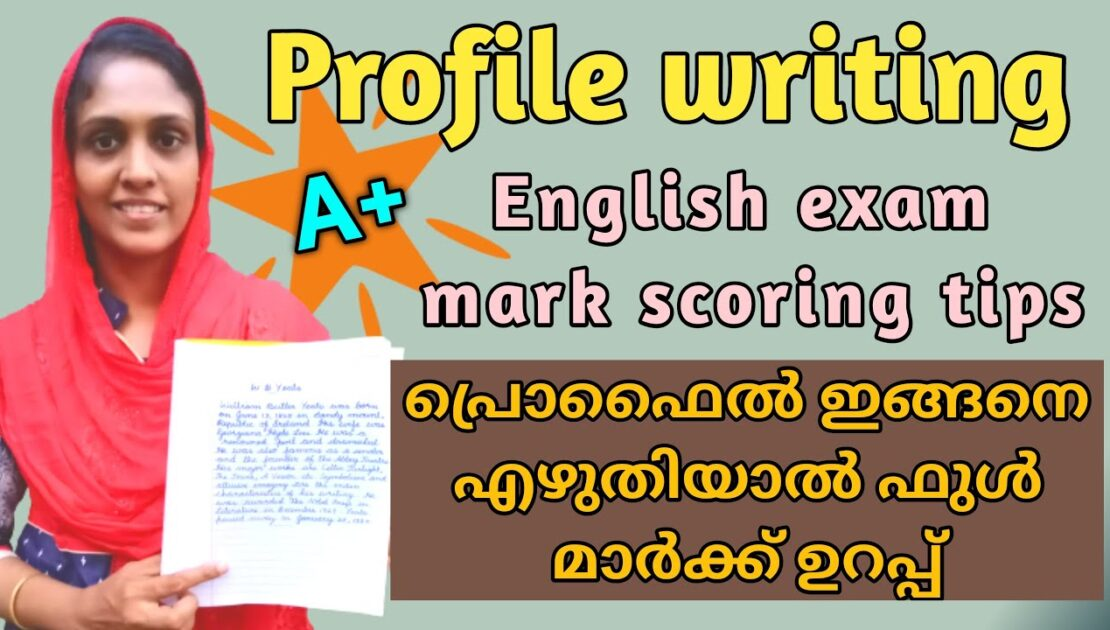 Profile writing in English/ 8,  9,  SSLC exam, +1,  +2 exam/ tips and tricks.