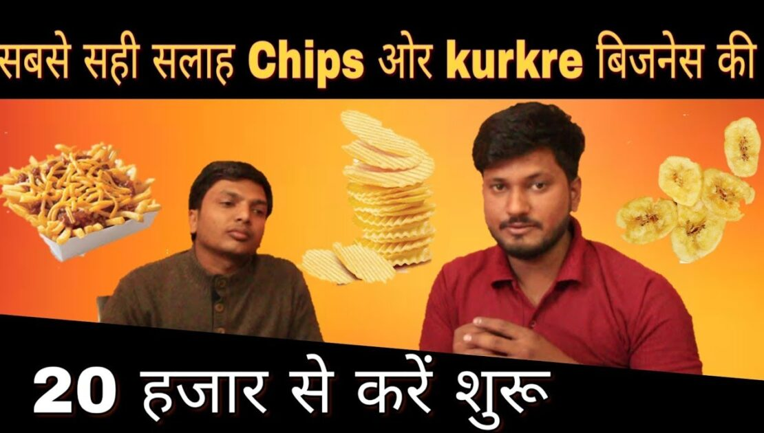 Kurkure, Chips, & puff making Business Advice जानिए Food sector के बारे में