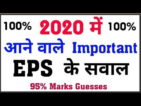 2020 में आने वाले Important Eps के सवाल | Entrepreneurship model paper 2020 | Class 12th Eps