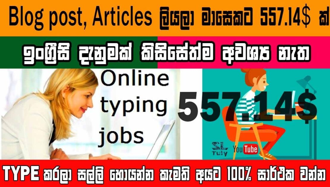 How to earn 557.14$ per month by article writing| Fiverr| online business sinhala @SL Tuty