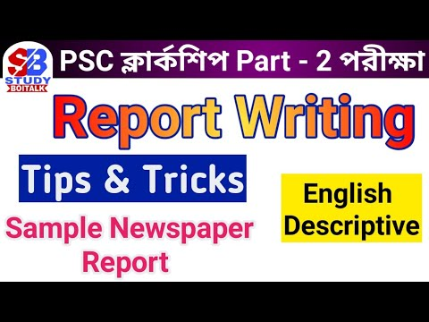 PSC Clerkship Part 2 Exam English Report Writing Tips & Tricks with Sample Newspaper Report