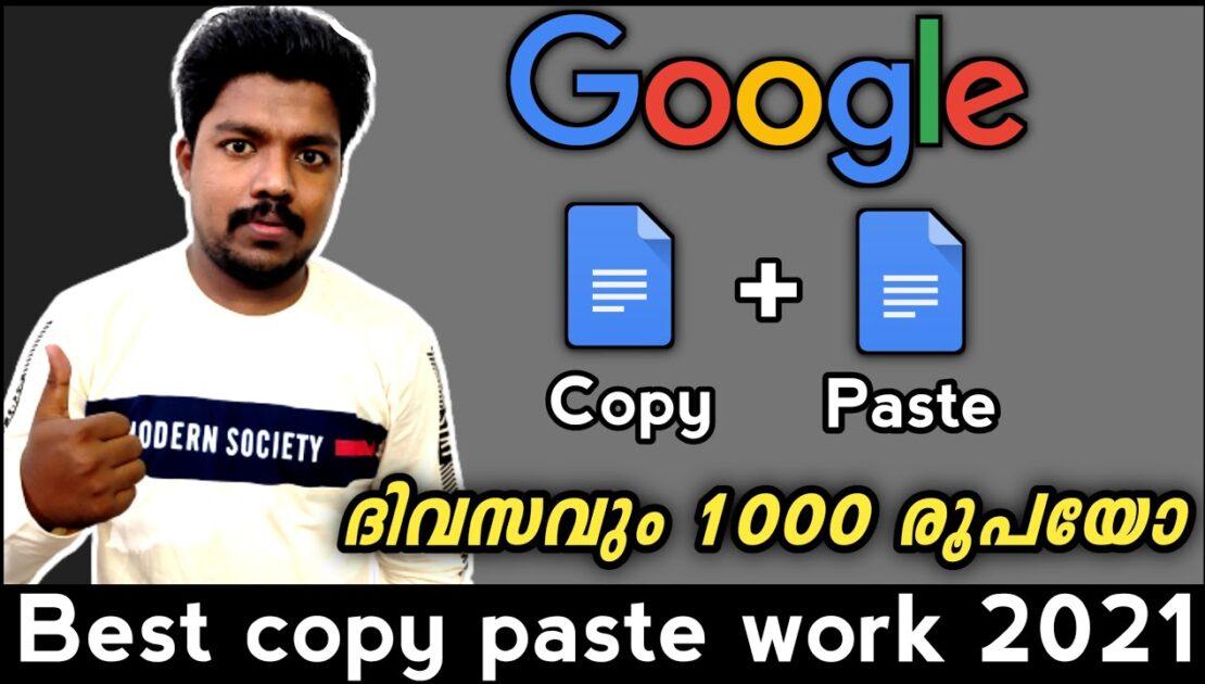Google Copy ചെയ്യാം Paste ചെയ്യാം    Best Copy paste work 2021    No investment jobs    Online jobs