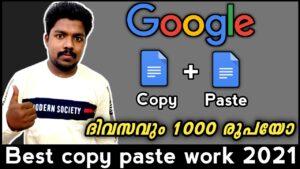 Google Copy ചെയ്യാം Paste ചെയ്യാം || Best Copy paste work 2021 || No investment jobs || Online jobs