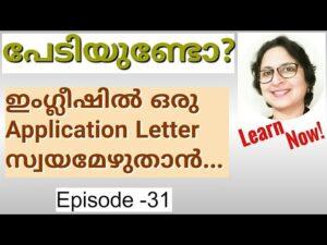 Improve Your English Writing Skill Malayalam|English Writing Tips|English Sentence Making|Episode-31