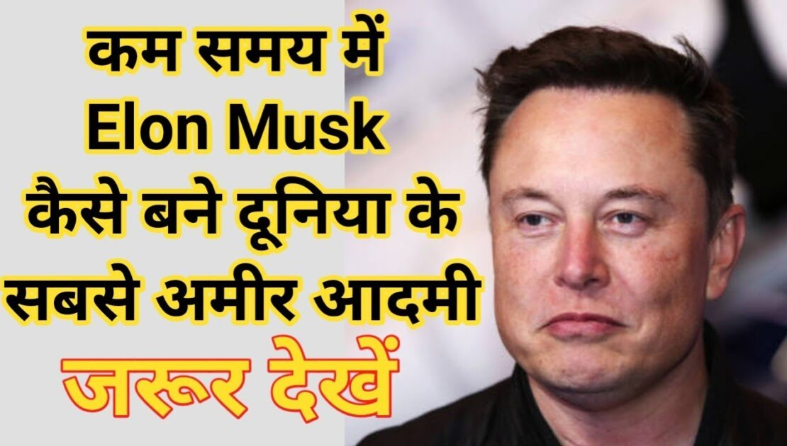 How Elon Musk Became Worlds't Richest Man On 2021,Best Motivational Video for Business/Entrepreneur