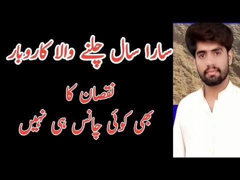 Tori ka business in pakistan   bhosy ka karobar    New business Idea #BUSINESSMAN_YASIN