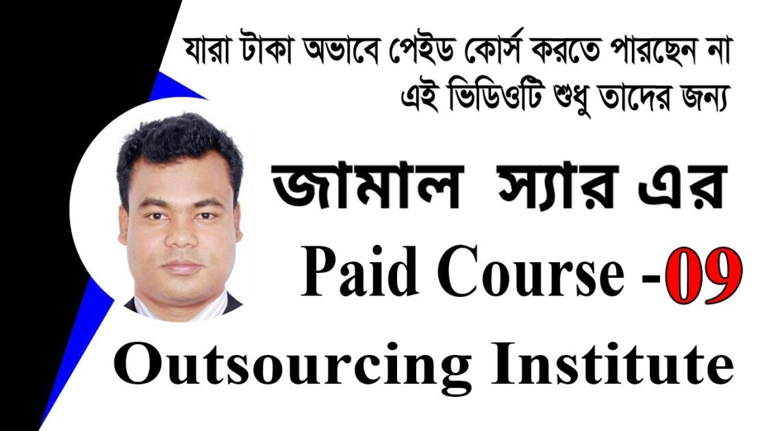 Paid Course 09 || Outsourcing Institute By Jamal Sir || Freelancing ||  আউটসোর্সিং || SM ALAMGIR