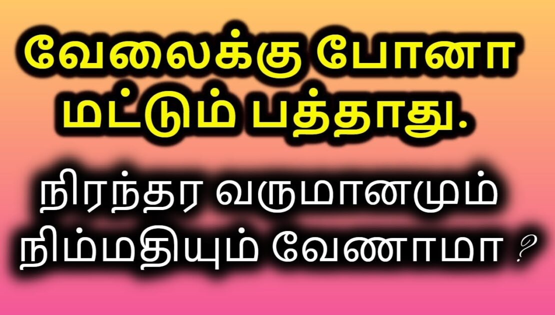 What is Passive Income? - How to become rich fast in tamil?